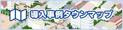 導入事例タウンマップ