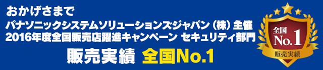 Panasonicネットワークカメラ取扱実績数 全国No.1
